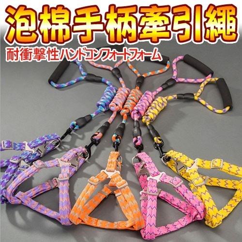 【🐱🐶培菓寵物48H出貨🐰🐹】dyy》寵物泡棉手柄狗狗中小型犬加粗胸背牽繩組L(顏色隨機)