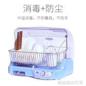 消毒櫃家用迷你小型烘碗機殺菌烘干瀝水碗櫃餐具碗筷茶具收納保潔 圖拉斯3C百貨