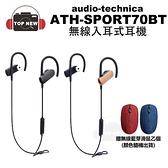 [贈無線滑鼠] 鐵三角 ATH-SPORT70BT 運動專用耳掛耳塞式 藍芽耳機 公司貨 SPORT70BT