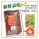【新鮮試吃】KUCINTA 科西塔 貓糧-綜合海鮮 750g分裝包-100元 超取限5包 (T002E03-0750)