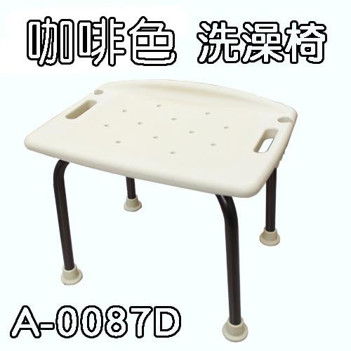 洗澡椅 台灣製造 咖啡色 A-0087D