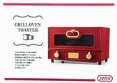◎蜜糖泡泡◎日本Toffy Oven Toaster 電烤箱(復古紅)~現貨供應中