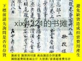 二手書博民逛書店群書類從罕見消息部揃卷138~145Y452361