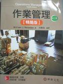 【書寶二手書T2/大學商學_ZDH】作業管理12/e(精簡版)_何應欽