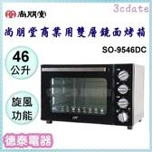尚朋堂【SO-9546DC】商業用雙層鏡面烤箱【德泰電器】