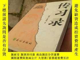 二手書博民逛書店罕見《傳習錄》。Y241783 明 王陽明。 民族出版社。 出版