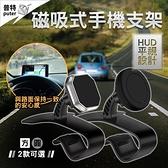 普特車旅精品【CT0030】磁吸式儀表板手機支架 汽車儀表台磁性手機架 車