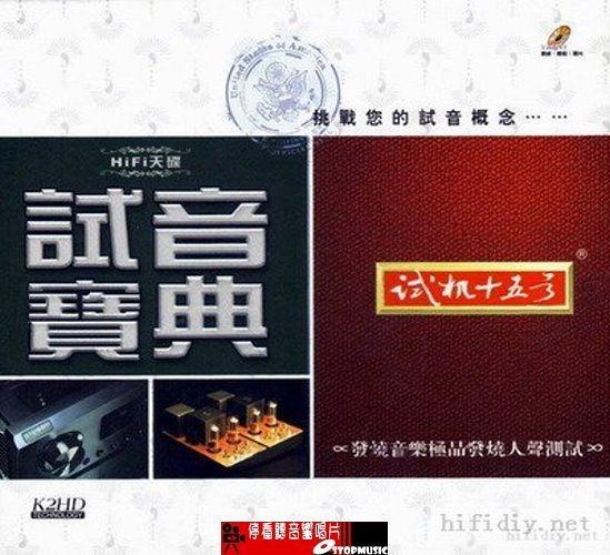 【停看聽音響唱片】【CD】HI-FI天諜 - 試機十五號