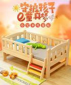 兒童床-男孩單人床女孩公主床實木邊床多功能加寬床嬰兒床拼接大床 艾莎嚴選YYJ
