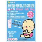 【奇買親子購物網】芬蒂思 無菌母乳冷凍袋/站立型/150ml/30入