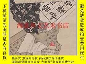 二手書博民逛書店the罕見8 brokens chinese bapo pain
