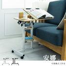 床邊桌/電腦桌/書桌【免運費】安娜可移動...