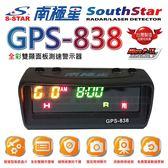 【小樺資訊】 2018新版韌體 南極星 GPS-838 全彩雙顯面板 測速器 衛星定位 罰單台灣製造 保固一年