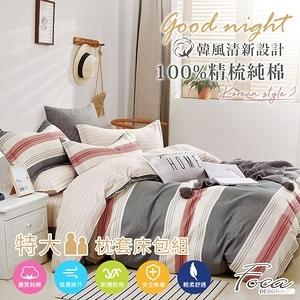 【FOCA夢途彼端】特大 韓風設計100%精梳純棉三件式薄枕套床包組特大