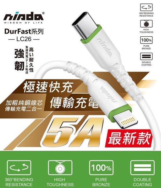 NISDA 5A DurFast強韌系列 Type-C to Lightning 耐折線-200cm