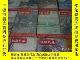 二手書博民逛書店旅行雜誌,罕見民國三十七年 旅行雜誌,1--12月號,12本合售