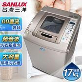 SANLUX台灣三洋 洗衣機 17公斤單槽變頻洗衣機 SW-17DUA
