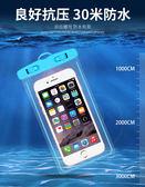 夜光手機防水袋 潛水套 防雨 游泳 可觸屏 掛脖掛繩 6吋通用 密封漂流 溫泉 通用大屏 純色簡約