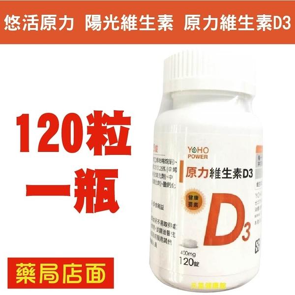 悠活原力 陽光維生素 原力維生素D3 (120粒/瓶) 元氣健康館