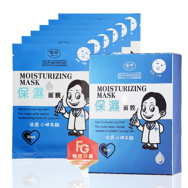 「Dr.FreeVenus藝群」青春保濕玻尿酸面膜(6片/盒) 網購169元