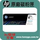 HP 原廠黑色碳粉匣 CF500A (202A)