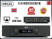 附贈品 / 挪威 Hegel H190 綜合擴大機【USB DAC/AirPlay 網路音樂播放功能】卡門公司貨