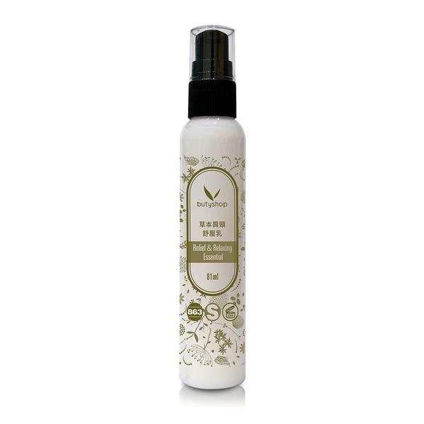 草本肩頸舒壓乳 Relief & Relaxing Essential) (81ml)-butyshop