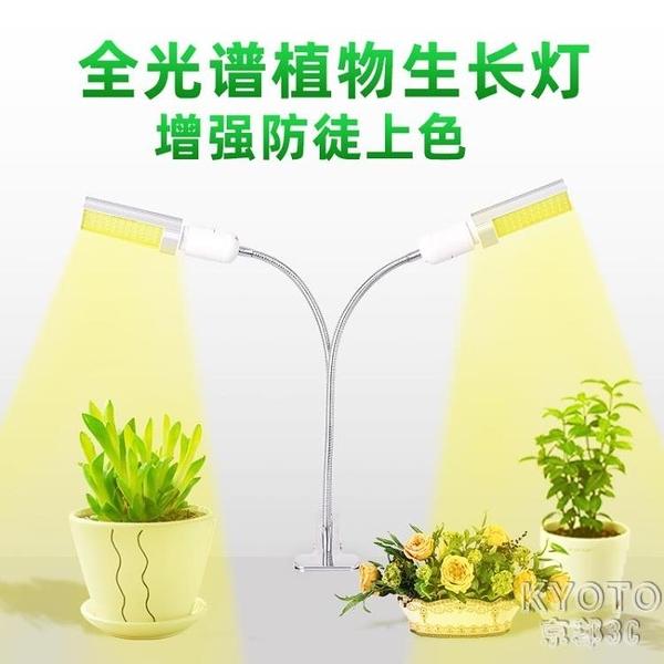 多肉補光燈上色全光譜LED雙頭家用蘭花卉食蟲植物仿太陽生長 【快速出貨】