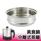 |配件| 專用蒸籠 山崎優賞不鏽鋼美食鍋...