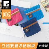 珠友 SN-52100 100K雙層立體收納網袋/隨身小物/耳機/零錢包/分類收納/拉鍊收納袋-Unicite