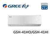 GREE 格力【GSH-41HO/GSH-41HI】R32 旗艦系列 變頻冷暖分離式