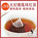 限時特價 午茶夫人 太妃糖紅茶 10入/...