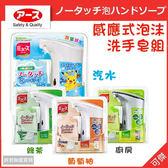 日本 Muse 自動洗手機 + 補充液 250ml 綠茶/葡萄柚/ 抗菌 清潔雙手!可傑 日本進口