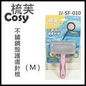 *KING WANG*梳芙COSY JJ-SF-010 不鏽鋼殼護膚針梳(M)