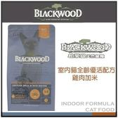 《48HR快速出貨》*KING*《柏萊富》blackwood 室內貓全齡優活配方(雞肉+米) 13.23磅
