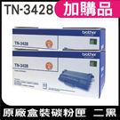 BROTHER TN-3428 原廠盒裝碳粉匣 二黑