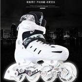 溜冰鞋 成人旱冰鞋滑冰鞋兒童全套裝直排輪滑鞋初學者男女可調 df1736【極致男人】