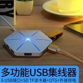 usb分線器3.0多功能接口擴展分接器多用u盤插口擴展分接器