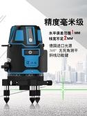 綠外線藍光十字線室外鐳射強光水準儀高精度自動打線平水儀投線儀 【全館免運】