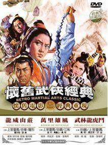 懷舊武俠經典 3 套裝 DVD (音樂影片購)