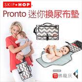 ✿蟲寶寶✿【美國Skip Hop】外出小幫手~安全衛生 攜帶型尿布收納包/多功能包/防水尿墊 雪佛龍灰