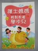 【書寶二手書T2/家庭_OLH】護士媽媽輕鬆教養學步兒_克萊爾·劉