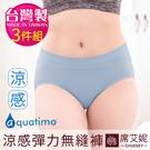 中大尺碼 中腰超彈性內褲 FREE SIZE 涼感紗 涼感透氣 台灣製造 no.571(3件組)-席艾妮shianey