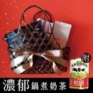 慢慢藏葉-鍋煮奶茶籐編織禮籃【濃郁鍋煮奶...