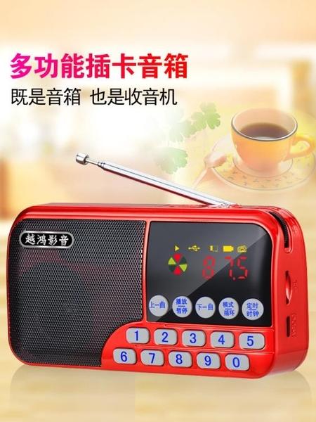 老人新款便攜式半導體唱戲插卡小音箱評書廣播隨身聽播放器 星河光年