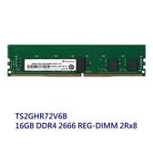 創見 伺服器用記憶體 【TS2GHR72V6B】 工作站 用 REG DDR4-2666 16GB 新風尚潮流