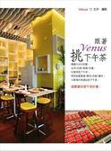 (二手書)跟著Venus挑下午茶