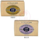 LOCCITANE 歐舒丹  乳油木植物皂(250g) 薰衣草/馬鞭草【小三美日】