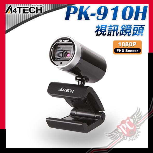 [ PC PARTY ] A4 TECH PK-910H 1080P Full HD 視訊鏡頭