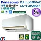 【信源】9坪~日照感應【Panasonic冷專變頻一對一】CS-LJ63BA2+CU-LJ63BCA2 (含標準安裝)